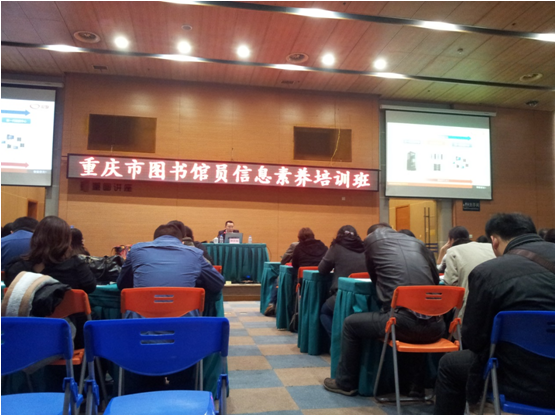 重庆市图书馆员信息素养培训班